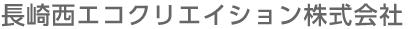 長崎西エコクリエイション株式会社